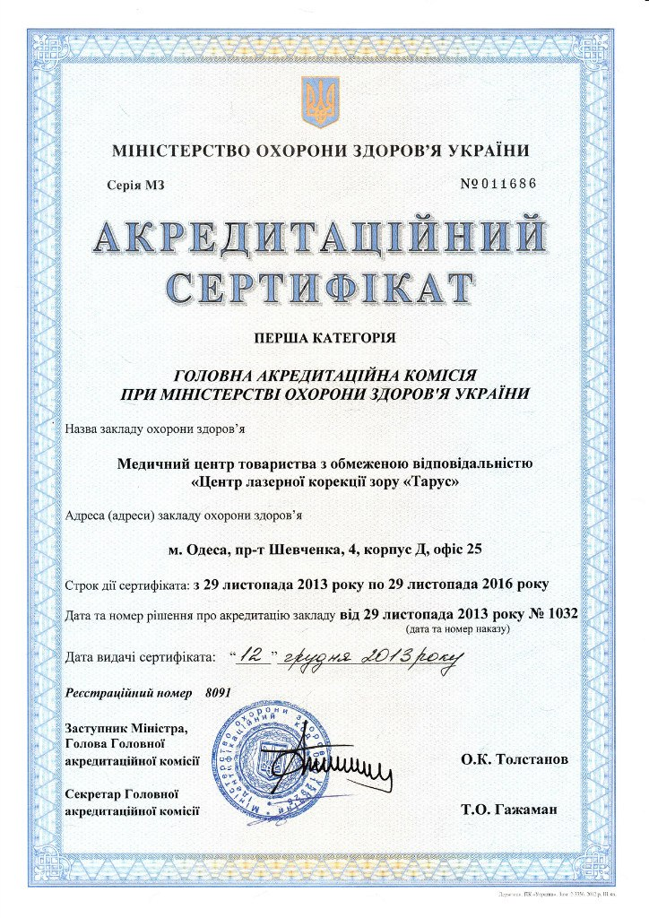 Аккредитационный сертификат тарус