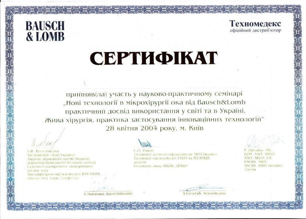 сертификаты тарус