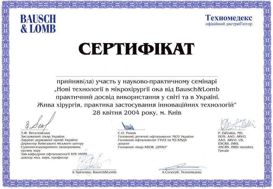 сертификаты об участиях в семенарах -тарус