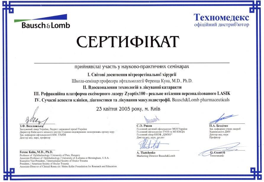 сертификат об участии в семинаре об технологиях удаления катаракты