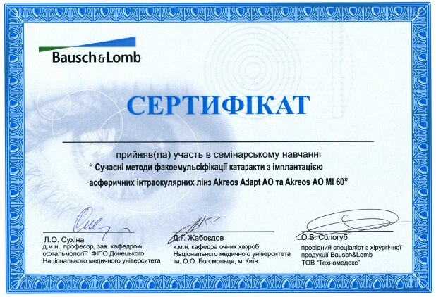 сертификат про участие в семинарском обучении тарус