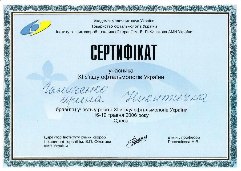 сертификат - Галиниченко Ирины Никитичной