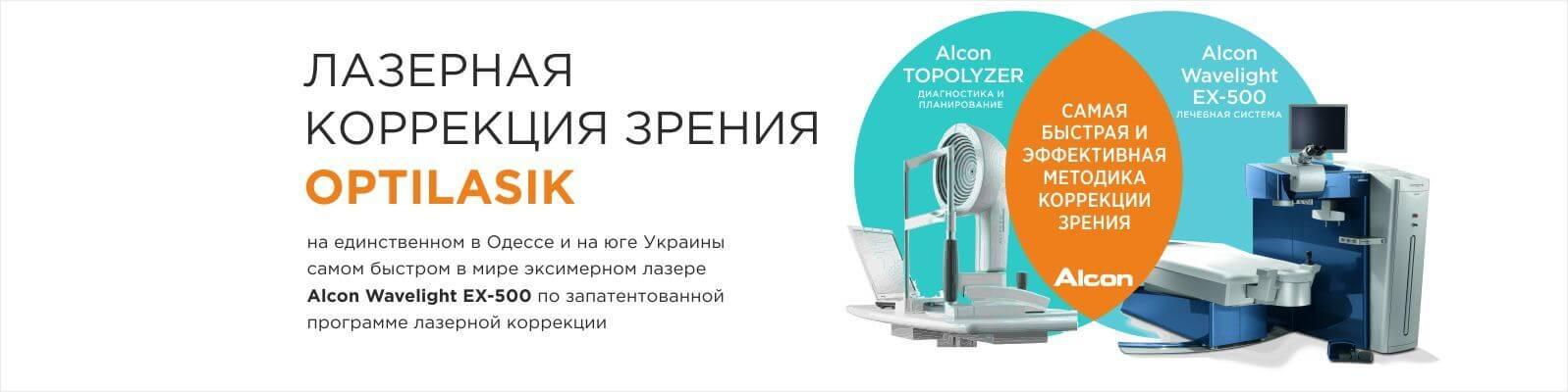 лазерная коррекция зрения на приборе optilasik - Тарус